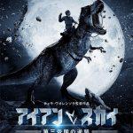 月面ナチスの侵略から30年・・・恐竜に乗ったヒトラーが大暴れ!―『アイアン・スカイ/第三帝国の逆襲』公開決定