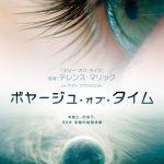 テレンス・マリック監督が送る90分の未踏の映画体験―『ボヤージュ・オブ・タイム』来年3月公開決定