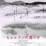 実話を元に描かれた霧の街の七つの記憶の物語―『モルエラニの霧の中』〈予告編&ポスター〉解禁