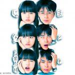 成田凌×清原果耶W主演のデコボコ恋愛コメディ『まともじゃないのは君も一緒』dTVで先行配信開始