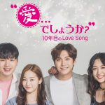 ソン・スンヒョンらが出演するドラマ『愛…でしょうか?~10年目のLove Song~』dTVで配信開始