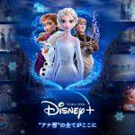 短編やドキュメンタリーなど関連作品全18作品が集結!―Disney+でサブスク初登場『アナと雪の女王2』見放題配信決定