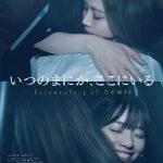 乃木坂46 4期生が初の舞台挨拶!―『いつのまにか、ここにいる Documentary of 乃木坂46』舞台挨拶ツアー開催決定