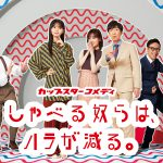 乃木坂46×東京03が出演のカップスターコメディ「しゃべる奴らは、ハラが減る。」第1話公開