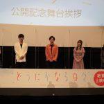 小松未可子、アフレコでは「ナチュラルにそこにいるというのを意識」―『どうにかなる日々』公開記念舞台挨拶