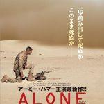 極限の状況に置かれた52時間・・・―アーミー・ハマー主演『ALONE/アローン』公開決定
