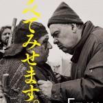 ロシアの巨匠、アレクセイ・ゲルマンの特集上映を渋谷・ユーロスペースで開催