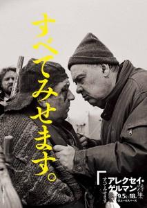 『アレクセイ・ゲルマン監督特集』