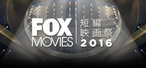 【FOXムービー短編映画祭2016】ロゴ