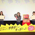 「飛鳥さんのいろんな面を引き出した。乃木坂の歴史に残る貴重な映像」―『映像研には手を出すな!』大ヒット御礼舞台挨拶