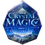 東急グループとディズニーが東急線沿線などで「CRYSTAL MAGIC」がテーマのクリスマスイベント開催!