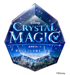 「TOKYU CHRISTMAS WONDERLAND 2016 Disney -CRYSTAL MAGIC-」