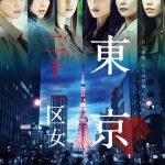 迫り来る秘められた恐怖を予感させる豪華主演女優6人の姿・・・―ドラマ『東京二十三区女』〈ポスター〉解禁