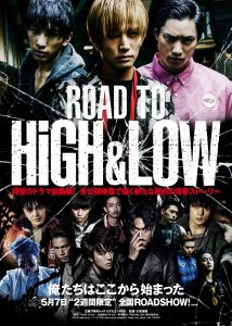 『ROAD TO HiGH&LOW』ポスタービジュアル