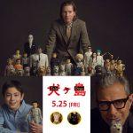 日本が舞台の最新作『犬ヶ島』でウェス・アンダーソン監督、コーユー・ランキン、ジェフ・ゴールドブラム来日決定