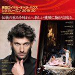 世界最高峰のバレエとオペラが映画館へ!―『英国ロイヤル・オペラ・ハウス シネマシーズン 2019/20』〈予告編&ポスター〉解禁