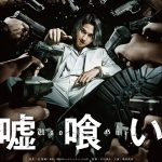 イカサマも殺しも何でもありな騙し合いゲームが開幕!―横浜流星主演映画『嘘喰い』来年2月公開決定