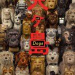 ウェス・アンダーソン独特のこだわりとセンスを凝縮―『犬ヶ島』モーションポスター解禁