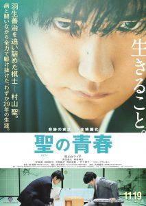 『聖の青春』ティザーポスター