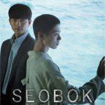 コン・ユ×パク・ボゴム、どちらを選ぶ?―『SEOBOK/ソボク』3種類の<ムビチケ>発売決定