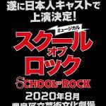 大ヒット映画のミュージカル版が日本人キャストで上演!―ミュージカル『スクール・オブ・ロック』来夏上演決定