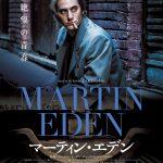 待ち受けるのは希望か、絶望か・・・20世紀アメリカ文学の傑作がイタリアを舞台に蘇る―『マーティン・エデン』9月公開決定