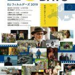 EU加盟22か国から23プログラムを上映!―「EUフィルムデーズ2019」開催決定