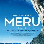 圧倒的な映像体験!世界最難関の脅威に挑み続ける男たちのドキュメンタリー―『MERU/メルー』特報映像&ポスタービジュアル解禁!