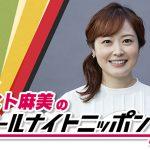 ニッポン放送『水卜麻美のオールナイトニッポン0』放送決定!水卜アナがANNパーソナリティに初挑戦