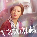 山田組初参加の北川景子、監督からは「銀幕女優ならではの立ち振る舞いや雰囲気をお伺いしました」―『キネマの神様』<北川景子>出演決定