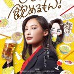 【06/09 16:00】WOWOWオリジナルドラマ『ひとりで飲めるもん!』〈場面写真〉解禁