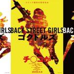 全身整形でヤクザがまさかのアイドルデビュー!?―『Back Street Girls -ゴクドルズ-』〈予告映像&ポスター〉解禁