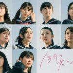 戸田彬弘監督「真剣に役と向き合った彼女達の姿をスクリーンの大画面で」―『13月の女の子』〈追加キャスト〉発表