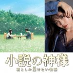 鷲尾伶菜ソロプロジェクト第一弾が主題歌!挿入歌にはLeola・琉衣―『小説の神様』〈主題歌&挿入歌〉決定
