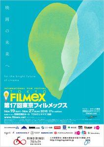 【第17回東京フィルメックス】ポスタービジュアル