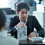 大泉洋に日本中がダマされる!?―『騙し絵の牙』〈インタビュー映像&場面写真〉解禁