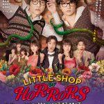 ミュージカル『リトル・ショップ・オブ・ホラーズ』8・9月にシアタークリエで上演決定