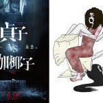 映画公開まで待てない貞子と伽椰子がプロレスバトル開始!?イラスト解禁&グッズ発売決定