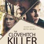10年前に起きた連続未解決殺人事件の犯行が再び…チャーリー・プラマー主演の緊迫のサスペンス・スリラー映画『クローブヒッチ・キラー』6月公開決定