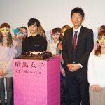 """28歳の誕生日を迎えた千葉雄大、目標は""""お金持ちになりたい""""―『暗黒女子』観客が仮面をつけた""""暗黒女子会""""開催"""