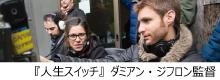 『人生スイッチ』ダミアン・ジフロン監督