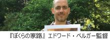 『ぼくらの家路』エドワード・ベルガー監督