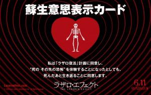 『ラザロ・エフェクト』前売り特典「蘇生意志表示カード」
