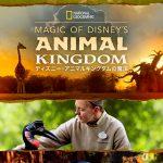ディズニーパークの裏側に密着したドキュメンタリーシリーズ!―Disney+『ディズニー・アニマルキングダムの魔法』10月2日より独占配信