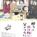原作者・菊池真理子「私と父の気持ちを、当人以上に主演のお二人が考えてくださった」―『酔うと化け物になる父がつらい』〈イラストポスター〉解禁
