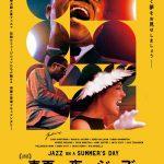 伝説の音楽ドキュメンタリー映画が4Kの鮮やかな映像でスクリーンに蘇る―『真夏の夜のジャズ 4K』8月公開決定