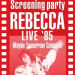 レベッカ伝説のライブが一夜限りのプレミアム上映!―劇場版『REBECCA LIVE'85 Maybe Tomorrow Complete』予告編解禁