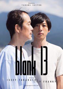 『blank13』ポスタービジュアル