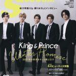 雑誌「S Cawaii!」新創刊1号の表紙はKing & Prince!撮りおろし12ページにわたる総力特集