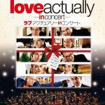 世界中で大ヒットしたロマンティック・コメディ映画『ラブ・アクチュアリー』シネマ・コンサートが12月に東京・大阪で上演決定!